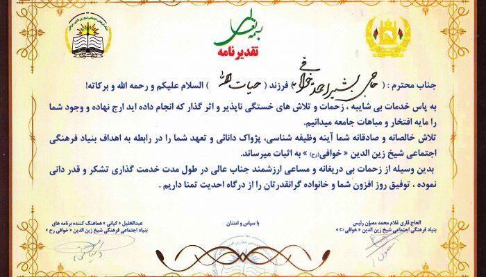 shaikh-zainudin-khafi-foundation