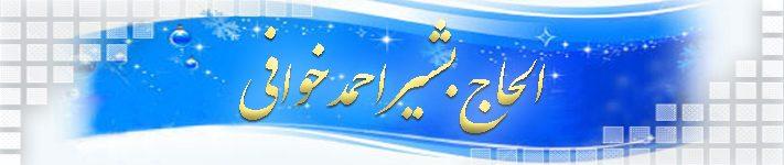 الحاج بشیر احمد خوافی